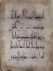 Museum quality handwritten quran leaf manuscript in kufic script on vellum