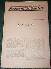 "1950 Vintage Program BOLSHOI THEATRE USSR Opera ""Sadko"" Libretto Russian Booklet"