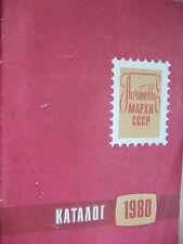 Vintage Soviet Russian book '' USSR postage Stamps catalog  1980 '' . 1981 .