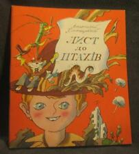 Russian Color Illustrated Childrens Book~1979 PBk~Kocmeybkuu~Stories in Verse VG