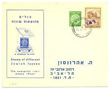 ISRAEL 1949  COVER COMBI WITH INTERIM  F/VF