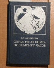 Repair Reference Old Vintage 1977 Russian Manual Book Construction Clock Watch