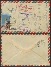 THAILAND SIAM TRANG to HONG KONG UNDELIVERED ADDRESS ERROR AIRMAIL HANDSTAMP