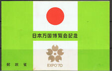 JAPAN 1970 EXPO 70 2nd ISSUE