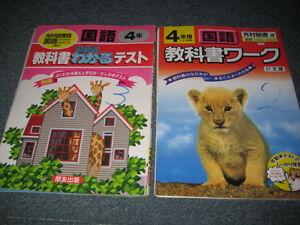 Japanisch,ausgefüllt,2 Arbeitshefte,4.Klasse
