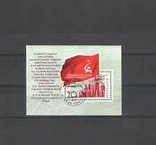 A290 - RUSSIA - 1971 -  BLOCCO FOGLIETTO ** N°71 USATO