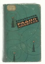Soviet Russian book manual 1962 big amateur radio guide TV record player Vintage