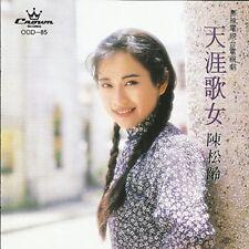 Nadia Chan - Tian Ya Ge Nu [New CD] Hong Kong - Import