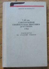 Russian Book Svd Repair Manual Sniper Rifle Dragunov 89 Gun Army War СВД Soviet