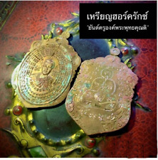 Amulet Phra Arjarn O Horcrux Coin Supernatural Sense Yant Thai Charm Protection