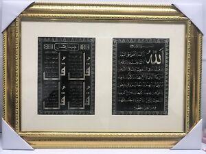 2 In 1 4 Qul And Ayatul Kursi Islamic Hanging / Frame Gold Approx 45*33CM