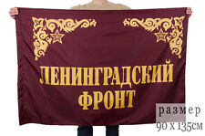 "Soviet military flag of ""the Leningrad front"" battle flag RED ARMY size 90x135"