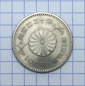 Mazuma *FC171 Japan Showa 51 1976 100 Yen Comm Coin AUNC-UNC