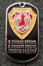 RUSSIAN DOG TAG PENDANT MEDAL  spetsnaz tiger   #213