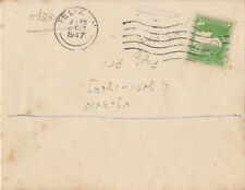 1947 Palestine Israel TEL AVIV cover with letter in Hebrew