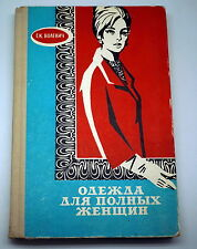 "Soviet Russian Book ""Dress-making clothes for fat overweight women"""
