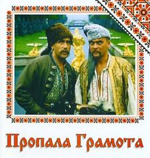 THE LOST LETTER  (1972) * with switchable English and Russian subtitles *