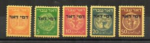 Israel 1948 Postage Due opt set to 50m MNH