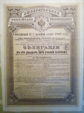 Imperial Russian Government 1894 3.5% Gold-Loan Certificate 125 Roubles +Coupons