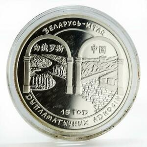 Belarus 20 rubels 15th of Diplomatic Relations from China silver coin 2007