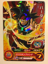 Super Dragon Ball Heroes Promo PUMS-25