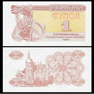 Ukraine 1 Kynoh Karbovanets 1991 (UNC) 全新 乌克兰 1库邦纸币 1991年