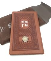 Jewish Wayfarer Prayer In Hebrew Distressed Leather w Coin תפילת הדרך כריכת עור