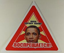 """Russian Sticker """"The entrance for Barack Obama is forbidden"""" 19 cm"""