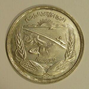 1973 Egypt 1 Pound Silver KM# 439 Mintage 50,000