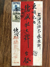 CHINA OLD COVER TANSIEH TO SHANGHAI EXPRESS !!