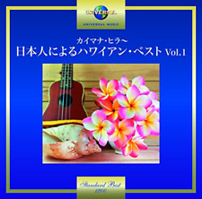 V.A.-KAIMANA HILA -HAWAIIAN BEST VOL.1-JAPAN CD C15