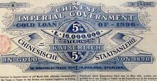 Lot 10 x China 中國 1896 Chinese Imperial Government GBP 25 bond gold loan + coup.