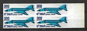 ISRAEL REVENUE STAMPS. 1970s , DEFENSE LOAN WAR TAX IMPERF. PROOF, MNH