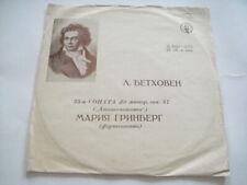"""M.Grinberg - piano, Beethoven: Piano Sonatas No. 23 TORCH press 10"""""""