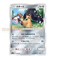 Pokemon card SM12 053/095 Mawile MINT Japanese