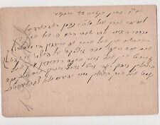 Old Letter in Yiddish Russian Empire Year 1882 א סויכער א בריוו