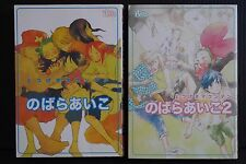 JAPAN One Piece Yaoi Boy's Love manga: Aiko Nobara Doujinshi Best Selection 1~2