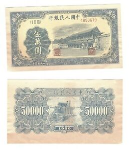 - Paper Reproduction  Peoples Bank of China  50000 Yuan 50 000 1950 Note   K071