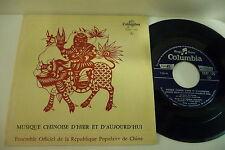 MUSIQUE CHINOISE D'HIER ET D'AUJOURD'HUI.45T CHANG CHIA LING / HOUAN KUAI TI....