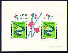 Japan 1977 YO Snake/Greetings/Toys/New Year m/s  n29926