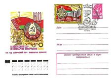 Russia, Belarus, Minsk - Cover 1979 y - Flag, Coats of Arms