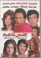 Jins Na3em: Adel Emam, Layla Hamada, Sameer Sabri ~ NTSC Comedy Arabic Movie DVD