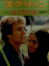 Love Story Special/JPN magazine 1971/Ryan O'Neal,Ali MacGraw/with Poster!!