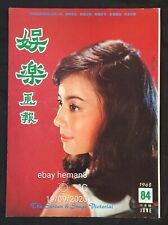 1968 #84 娱樂畫報 Screen & Stage Pictorial movie magazine  勞若冰 任劍輝 白雪仙 Pak Suet Sin