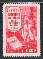 Russia 1956 MLH Sc 1895 Mi 1905 Kalidasa, 5th century Indian poet.