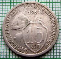 RUSSIA USSR 1934 15 KOPEKS, SCARCE DATE