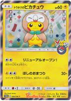 Pokemon Card Japanese - Tohoku Rowlet poncho Pikachu 088/SM-P - PROMO HOLO NM