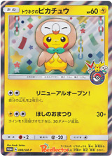 Pokemon Card Japanese Tohoku Rowlet poncho Pikachu 088/SM-P PROMO HOLO NM