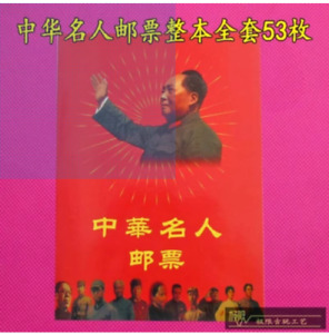 Cultural Revolution Stamp Set of 53 Chinese Celebrity Stamps