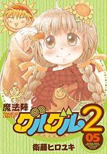 Magical Circle Guru Guru 2 vol.5 Gangan comics ONLINE Hiroyuki Eto Japan NEW
